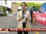 现场直播:宁夏 银川国际马拉松赛前准备早知道-190525