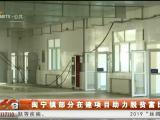 闽宁镇部分在建项目助力脱贫富民-190521