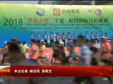 """2019""""丝绸之路""""宁夏·银川国际马拉松赛将于5月26日鸣枪开赛-190521"""