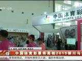 中国体育彩票将亮相2019银川马拉松-190524