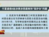 """宁夏通报6起涉黑涉恶腐败和""""保护伞""""问题-190525"""
