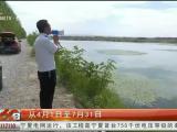 黄河流域禁渔 我区开展执法行动-190523