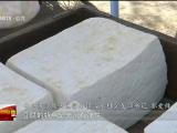 (壮丽70年 奋斗新时代 蹲点日记)中卫市常乐村:小豆腐带动大产业-190525
