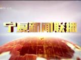 宁夏新闻联播-190526