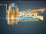 都市阳光-190511
