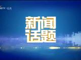 """宁夏让思政课""""活起来""""把准高校党建""""定盘星""""-190520"""
