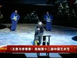 《王贵与李香香》亮相第十二届中国艺术节-190521