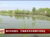 银川市西夏区:打响典农河水质提升攻坚战-190506