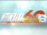 直播60分-190524