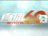 直播60分-190613