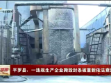 平罗县:一违规生产企业撕毁封条被重新依法查封-190615
