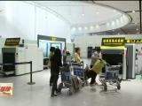 节日期间 银川空港口岸出入境旅客2561人次-190610