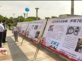 宁夏开展共同抵制非法集资宣传教育活动-190602