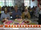 平罗县敬老院给九位老人过生日-190625