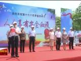 宁夏举行第16个世界献血者日活动-190614