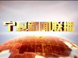 宁夏新闻联播(卫视)-190616