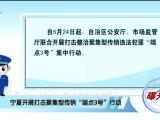 """曝光台  宁夏开展打击聚集型传销""""端点3号""""行动-190625"""