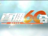 直播60分-190622