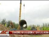 【现场直播】银川多渠道缓解永宁县和兴庆区南部缺水问题-190614