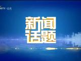 恒治水土-苦甲之地变锦绣山河(下)-190612