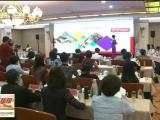 中国妇女手工创业创新大赛西部赛区选拔赛在银川举行-190604