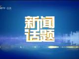 恒治水土 苦甲之地变锦绣河山(上)-190611