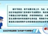 曝光台| 自治区市场监管部门发布端午节消费警示-190604
