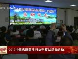 2019中国志愿医生行动宁夏站活动启动-190614