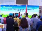 """宁夏开展""""六五""""世界环境日广场宣传活动-190603"""