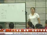 """""""人工智能+教育""""走進小學課堂-190621"""