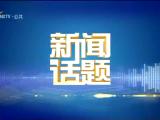 为脱贫攻坚注入源头活水-190607