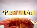 宁夏新闻联播(卫视)-190615
