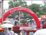 2019年宁夏消费促进月活动启动-190615