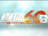 直播60分-190623