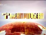宁夏新闻联播-190720