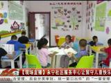 永宁社区服务中心让留守儿童快乐过假期-190715