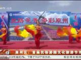 原州区:首届民俗游园文化旅游节开幕-190716