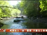 """网络达兴""""浪""""固原 六盘山上赏美景-190720"""