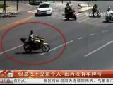 男子骑摩托车撞伤小女孩逃逸 警方96小时全力追凶-190716