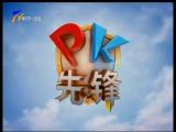 PK先锋-190820