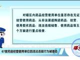 曝光台:67家药品经营使用单位因违法违规行为被查处-190820