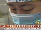 宁夏第二届最美医生获奖者:杨晓军-190822