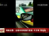 鸿胜出警:出租车实线强行变道 不文明 很危险-190819