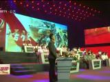 庆祝新中国成立70周年国防知识竞答电视大赛开赛-190820
