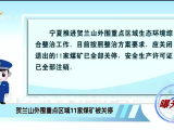 曝光台:贺兰山外围重点区域11家煤矿被关停-190823