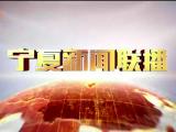 宁夏新闻联播(卫视)-190924