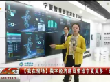 """【我在现场】数字经济建设给宁夏更多""""红利""""-190920"""
