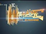 都市阳光-190902