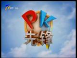 PK先锋-190910