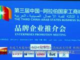 """中阿博览会:让企业深度参与""""一带一路"""" 为中国品牌赋能-190909"""